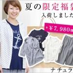 ナチュラン【夏の福袋】人気ブランド服がお得です!