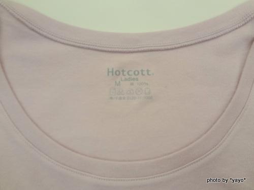 綿100%ホットコット