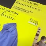 ベルメゾンの春カタログがリニューアル!この春はベルメゾンファッションの『ユーローブ』で着回しできそうです