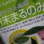 お湯で溶かして飲む冷えとり茶『山英さん粉末まるのみ掛川茶』