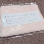すっごくよく伸びる綿と絹(シルク)の二重編み腹巻を買いました!