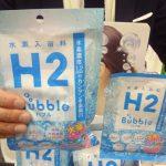 水素入浴剤『H2バブルスバスパウダー』のマイルドな気泡が気持ちいい♪